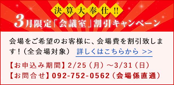 3月限定「会議室」割引キャンペーン