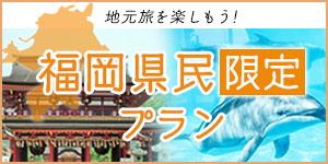 福岡県民限定プラン