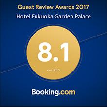 Booking.com 2017年連続受賞