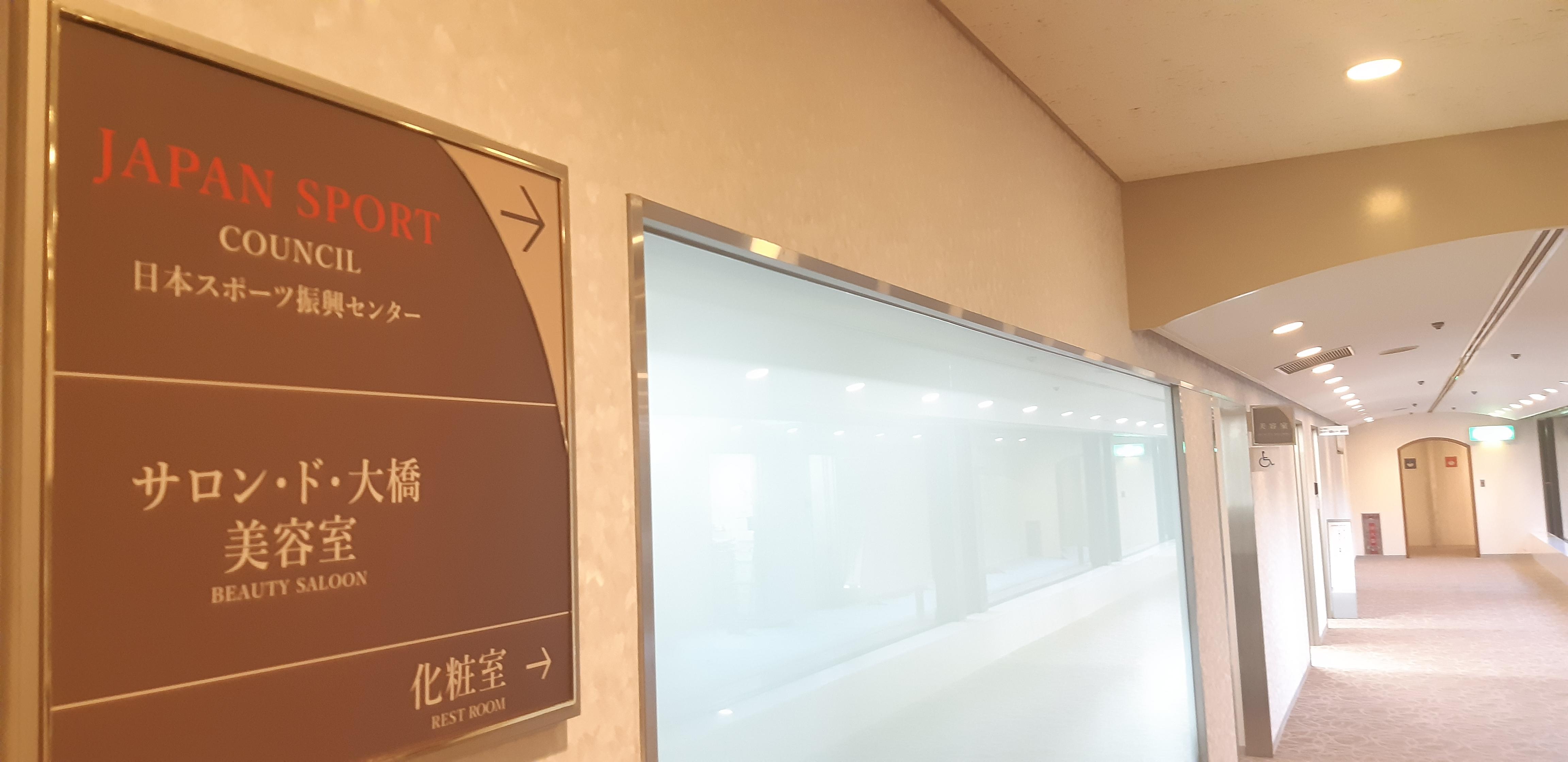 スポーツ 振興 センター 日本